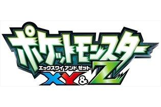 "Get a Legendary Pokémon Through Datacasts of ""Pokémon XY & Z"" Beginning Oct. 29"