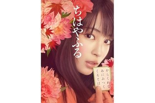 """Chihayafuru"" Movie Visual Posted of Suzu Hirose as Chihaya"