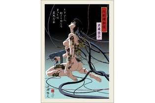 """The World of """"Ghost in the Shell"""" Expressed Through Ukiyo-e: First Print in the Series Themed After """"Ghost in the Shell"""" Movie by Hiroyuki Okiura"""