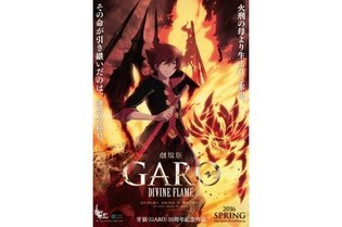 """MOVIE / Theatrical Anime """"Garo: Divine Flame"""" Slated for Spring 2016 Release; Set 4 Years After """"Honoo no Kokuin"""""""