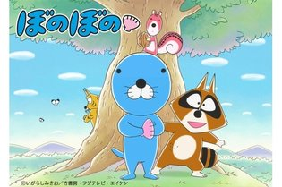 """Bonobono"" Returning as a TV Anime; Broadcasting Saturday Mornings on Fuji TV Beginning in April"