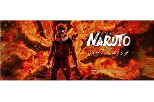 EVENT / Exciting 'Naruto' Stage Play to Tour Japan; Live Viewing to Be Held on Final Day, May 10