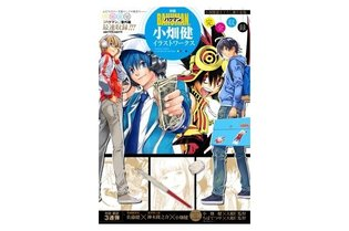 """Bakuman the Movie: Takeshi Obata Illustration Works"" Hits Shelves"