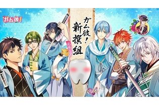 "New Project ""Gum Kare! Shinsengumi"" Personifies Gum; Jun Fukuyama Joins"