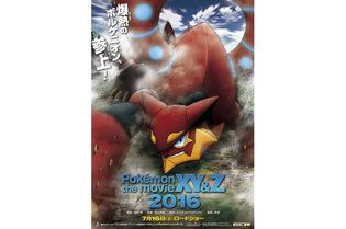 "MOVIE / ""Pokémon XY & Z"" Premieres July 16, 2016; Mysterious Pokémon Volcanion Appears"
