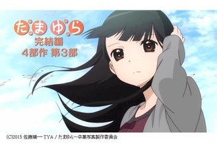 """Tamayura: Graduation Photos"" Third Chapter to Be Released in Japan on Nov. 28; Newest Trailer Posted"