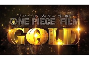 """Gold Gushes Forth in Trailer to """"One Piece Film Gold"""""""