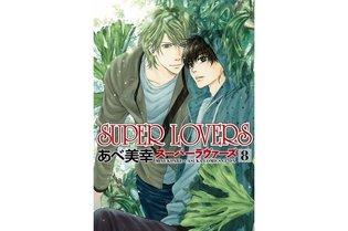 "Miyuki Abe's BL Manga ""Super Lovers"" Gets TV Anime; Production by Stadio Deen"