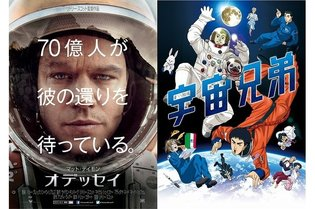 "Collaboration Spanning the Cosmos Begins Between ""The Martian"" and TV Anime ""Space Brothers"""