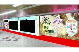 "Hands-On ""Comet Lucifer"" Exhibit to Open in Shinjuku Station Metro Promenade"