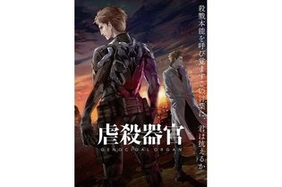 """""""Genocidal Organ"""" Movie Production Resumes - Aims for 2016 Completion; Producer Koji Yamamoto Forms New Production House, Geno Studio"""