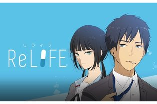 "Comico Manga ""ReLIFE"" Hits 1 Million Copies in Print; Stage Play Confirmed"