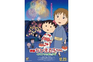 """Chibi Maruko-chan"" Movie Trailer Posted"