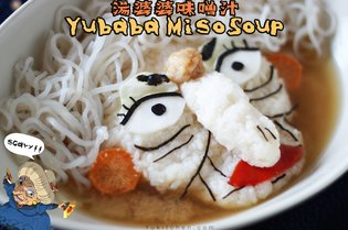 [Healthy Food for the Geeky Soul] Yubaba Miso Soup