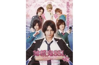 "Trailer to Live-Action ""Hakuoki SSL"" Movie Posted; Advance Tickets with Bonus Items to Be Sold for Limited Time"
