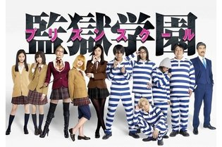 """Teaser to Drama """"Prison School"""" Posted"""