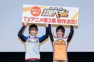 "Season 3 of TV Anime ""Yowamushi Pedal"" Confirmed; Daiki Yamashita, Tsubasa Yonaga Announce News Together at Stage Greeting"