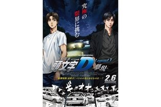 """""""New Initial D the Movie Legend 3"""" Slated for Feb. 6, 2016 Release; Teaser Posted"""