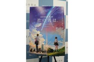 "MOVIE / Makoto Shinkai to Direct ""Kimi no Na wa""; Japan-wide Toho Release in August 2016"
