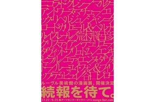 Popular Manga Project Arrives in Roppongi Japan from Paris' Louvre Art Gallery - From Hirohiko Araki to Nicolas de Crécy