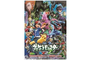 "New Anime ""Pokémon XY & Z"" to Premiere on Oct. 29"