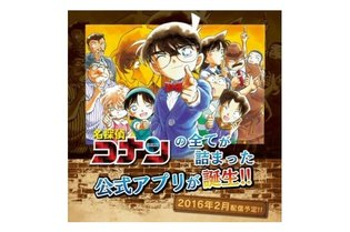 "MANGA / App Packed with Everything ""Detective Conan"" to Launch This Month"