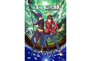 Endride to Begin This Spring; Nobuhiro Watsuki, Kazushi Hagiwara Handling Original Character Designs