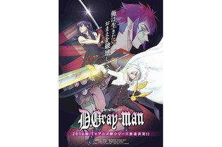 "New ""D.Gray-man"" TV Series Greenlit for 2016 Broadcast; Cast Includes Ayumu Murase as Allen, Shinnosuke Tachibana as Howard"
