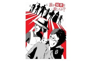 "MANGA / ""Shonen Jump+"" Rensai Grand Prix Award Goes to Near Future Mystery ""Dare ga Kenja o Koroshita ka?"" by Neri Mikumo"