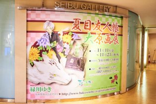 FEATURED / Natsume's Book of Friends Art Exhibition [Photo Report]