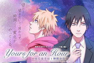 PRODUCT / Naruto, is that you? New Drama CD Hints At SasuNaru Ship