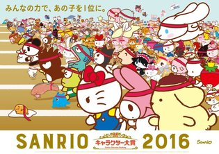 Sanrio Character Ranking 2016 is Now Open for Voting!