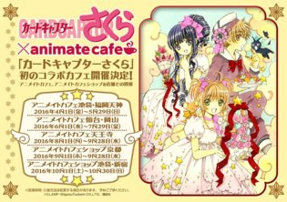 Animate's Cardcaptor Sakura Cafe is a Sweet Heaven for Fans!