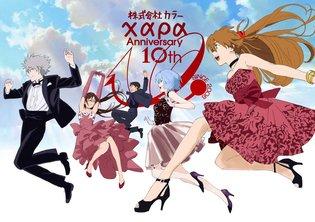 EVENT / Rebuild of Evangelion Production Company Khara Celebrating 10th Anniversary!