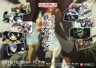EVENT / Gunpla x Iron-Blooded Orphans Exhibition to Open Oct. 26!