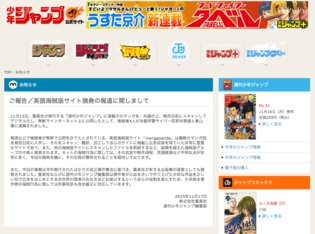 "Bootleg ""One Piece"" Posted Ahead of Release Date; Four People Arrested"