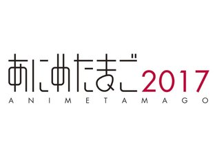 Applications Open for Anime Tamago 2017!
