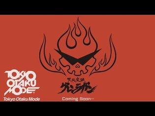 EVENT / Megaman, Splatoon, Kotetsujo no Kabaneri, Tengen Toppa Gurren Lagann -- Otaku News #57 (12/22/2015)