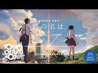 EVENT / Free!, Makoto Shinkai, Minecraft, Guilty Crown & Attack on Titan -- Otaku News #53 (12/15/2015)