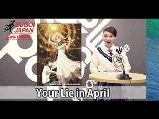 "ANIME / Japan's Greatest Pop Culture Award 2016 - ""One Punch-Man"", ""Your Lie in April"" etc"