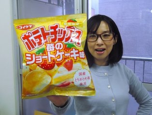 JAPAN / We Try the Latest Crazy Chip Flavour From Japan: Strawberry Shortcake 【Taste test】