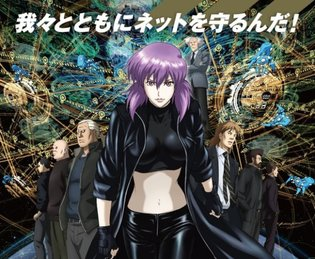 Ghost in the Shell: Stand Alone Complex Collaborates with Agencies to Promote Cybersecurity