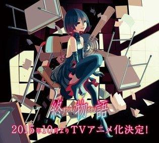 """Owarimonogatari"" TV Anime Adaptation Confirmed! Broadcasts in October 2015"