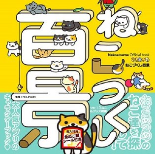 "New ""Neko Atsume"" Character Book Has All the Latest Cats and Their Goodies!"