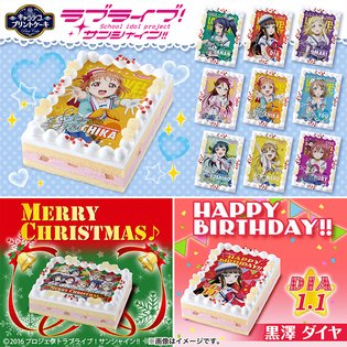 PRODUCT / Fill Yourself with the Love of Aqours Members for Christmas or Birthdays with Love Live! Sunshine!! Charadeco Print Cakes!