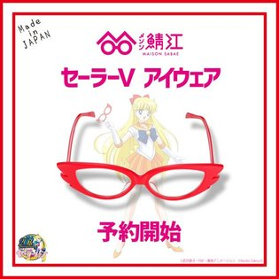 PRODUCT / You Don't Need the Power of the Moon to Transform - Just Put on Sailor V's Red Glasses from Sailor Moon x Maison Sabae!