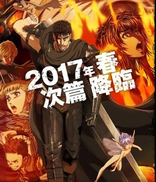 ANIME / Berserk's New Arc Airing Spring 2017, Event With Cast and Artists Also Planned