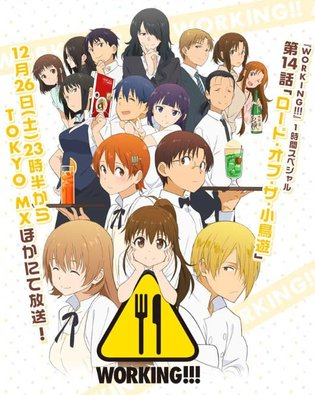 "The Wait Is Almost Over - Anime ""Working!!!"" Gets 1-Hour Finale Special!!"