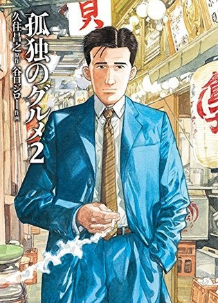 """""""Kodoku no Gourmet"""" Volume 2 Releases After 18 Years! Frenzied Talk Event with Author Planned"""