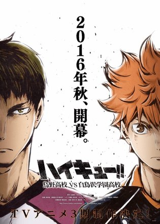 ANIME / New Cast and Visuals Announced for Haikyuu!! 3rd Season